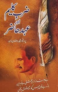 Zarb-e-Kaleem Aur Ahd-e-Hazir
