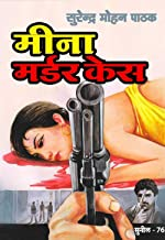 Meena Murder Case (Sunil) (Hindi Edition)