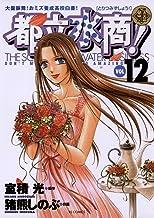 都立水商!(12) (ヤングサンデーコミックス)