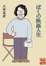 表紙: ぼくの映画人生 (実業之日本社文庫) | 大林 宣彦