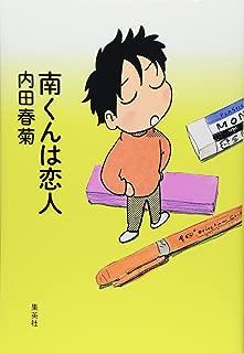 南くんは恋人 (愛蔵版コミックス)