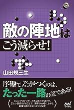 表紙: 敵の陣地はこう減らせ! (囲碁人ブックス)   山田 規三生