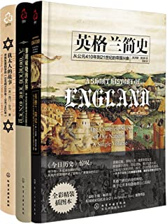 精品历史系列(黎明破晓的世界+英格兰简史+犹太人的故事)