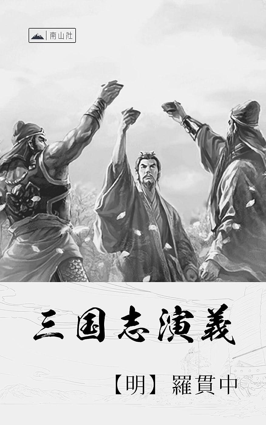 覆す男性アンプ三國志演義 (Traditional Chinese Edition)