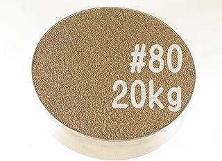 #80 (20kg) アルミナサンド/アルミナメディア/砂/褐色アルミナ サンドブラスト用(番手サイズは7種類から #40#60#80#100#120#180#220 )