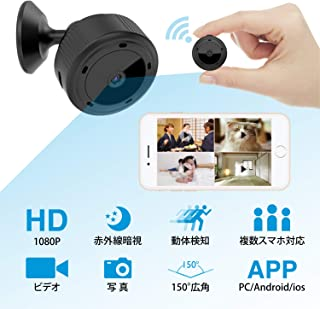 超小型隠しカメラWiFi HEYSTOP 小型カメラ スパイカメラ 1080PHD超高画質 ネットワークミニカメラ 防犯 遠隔監視 赤外線暗視 動体検知 WiFi無線接続 ベビーモニター 防犯カメラ 盗撮暗視カメラ 見守りカメラ iPhone/Android/PC対応 日本語取扱説明書付