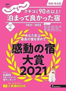 じゃらんムックシリーズ クチコミ90点以上! 泊まって良かった宿 2021-2022 関東・東北版 (じゃらんムックシリーズ じゃらん特別号)