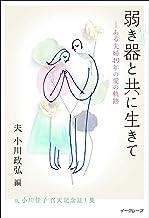 弱き器と共に生きて (ある夫婦49年の愛の軌跡)