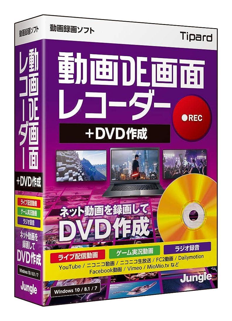 ビリー内部安定ジャングル 動画DE画面レコーダー+DVD作成