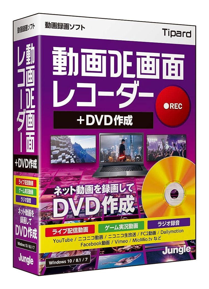 うなり声高尚な散るジャングル 動画DE画面レコーダー+DVD作成