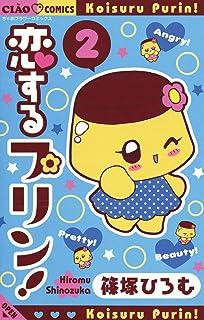 恋するプリン!(2) (フラワーコミックス)