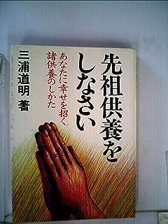 先祖供養をしなさい―あなたに幸せを招く諸供養のしかた (1983年)