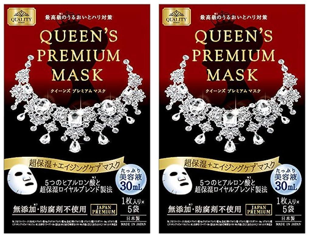 完了四回くしゃみクイーンズプレミアムマスク 超保湿マスク 5枚入 2箱セット