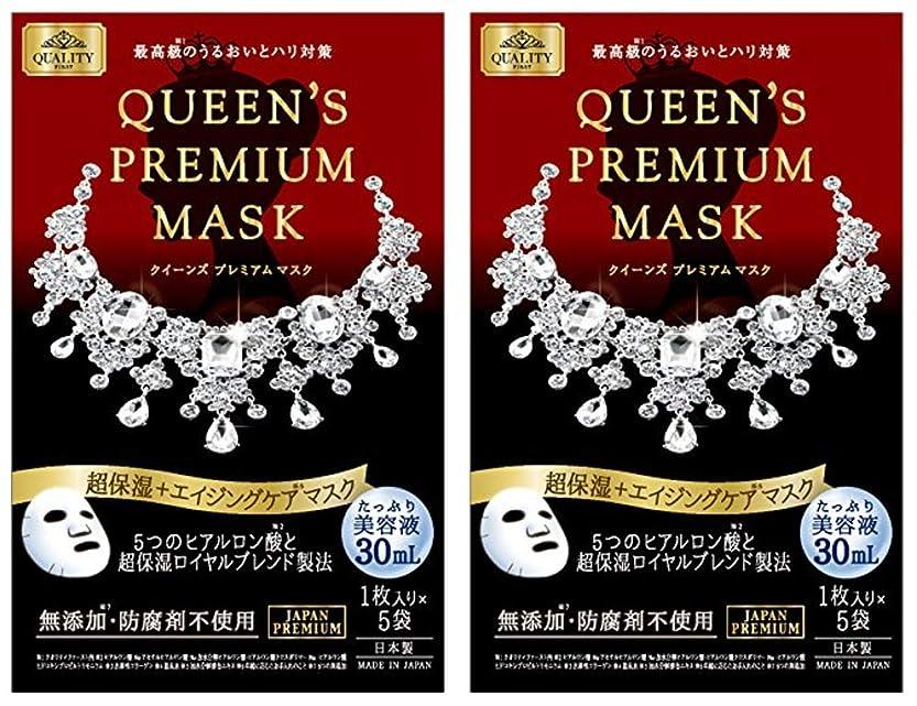 ライナークラッシュ作成するクイーンズプレミアムマスク 超保湿マスク 5枚入 2箱セット