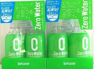 シュアラスター(バリューパック2個セット合計4本) 親水 ゼロウォーター 280ml S-85