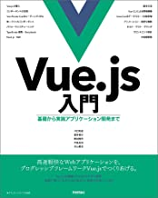 表紙: Vue.js入門 基礎から実践アプリケーション開発まで   川口 和也