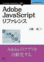 表紙: Adobe JavaScriptリファレンス (NextPublishing) | 古籏 一浩