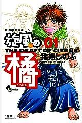 旋風(かぜ)の橘(1) (少年サンデーコミックス) Kindle版