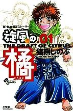 表紙: 旋風(かぜ)の橘(1) (少年サンデーコミックス) | 猪熊しのぶ