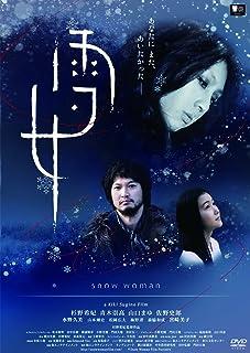 雪女 [DVD]