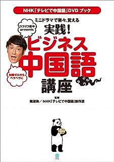 NHK 「テレビで中国語」DVDブック ミニドラマで楽々、覚える 実践! ビジネス中国語講座 (ヨシモトブックス) (NHK「テレビで中国語」DVDブック)