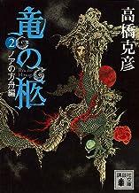 表紙: 竜の柩(2) ノアの方舟編 (講談社文庫) | 高橋克彦
