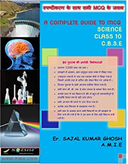 A Complete Guide to McQ: Science McQ for Class 10 ( C.B.S.E )