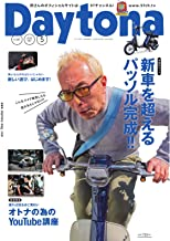 Daytona (デイトナ) 2020年5月号 Vol.347 [雑誌] Daytona(デイトナ)