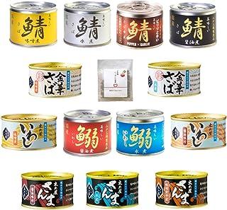 国産 さば缶 いわし缶 さんま缶 13種 缶詰 セット 伊藤食品・木の屋石巻水産+お茶碗いっぱいの感謝ふりかけ (Aセット)