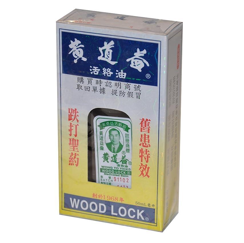 ファイター分散好きである香港 黄道益活絡油 50ml x 3本セット [並行輸入品]
