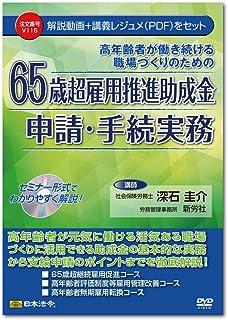 セミナーDVD 日本法令 65歳超雇用推進助成金申請・手続実務 V116 深石圭介