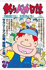 釣りバカ日誌(95) (ビッグコミックス) Kindle版