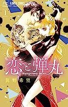 表紙: 恋と弾丸(1) (フラワーコミックス) | 箕野希望