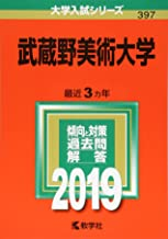 武蔵野美術大学 (2019年版大学入試シリーズ)