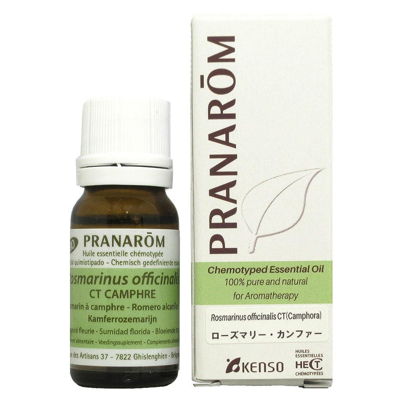 ケーキ一般的なうめきプラナロム ローズマリーカンファー 10ml (PRANAROM ケモタイプ精油)