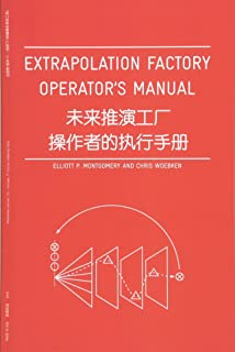 Extrapolation Factory - Operator`s Manual: Publication version 1.0 - includes 11 futures modeling tools (English and Chinese Edition)