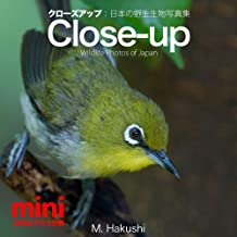【mini版#2】クローズアップ: クローズアップだから見えた!日本の生き物、おもしろ大発見! 日本の野生生物写真集