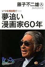 表紙: 夢追い漫画家60年 | 藤子不二雄A