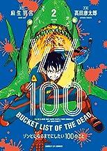 表紙: ゾン100~ゾンビになるまでにしたい100のこと~(2) (サンデーGXコミックス) | 高田康太郎