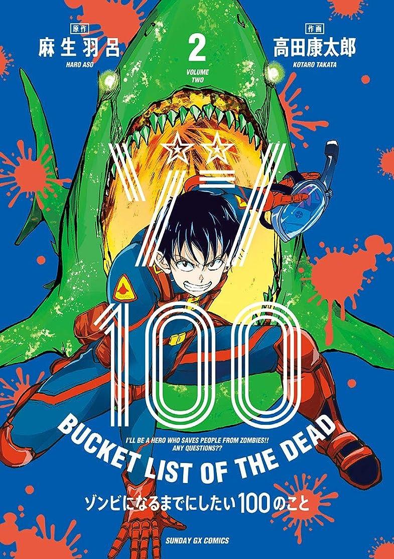 手配する再生的マニュアルゾン100~ゾンビになるまでにしたい100のこと~(2) (サンデーGXコミックス)