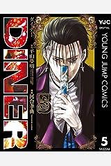 DINER ダイナー 5 (ヤングジャンプコミックスDIGITAL) Kindle版