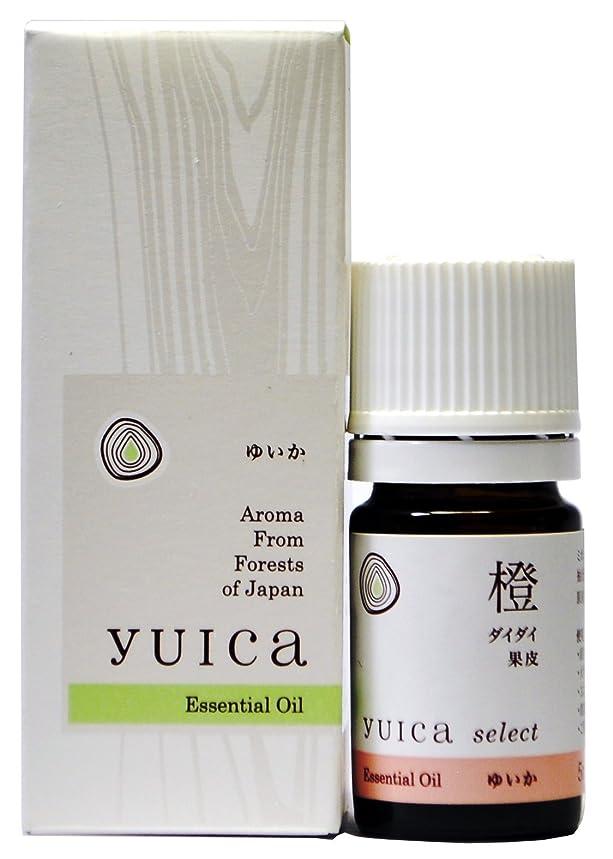 優れたエネルギー雑多なyuica select エッセンシャルオイル ダイダイ(果皮部) 5mL