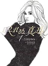 表紙: 眠れぬ真珠(1) (フラワーコミックススペシャル)   石田衣良