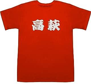 高萩 たかはぎ T-shirts