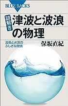表紙: 謎解き・津波と波浪の物理 波長と水深のふしぎな関係 (ブルーバックス) | 保坂直紀