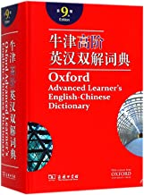 Oxford advanced learner's English-Chinese dictionary 9th edition