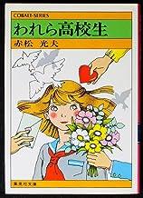 われら高校生 (1978年) (集英社文庫―コバルトシリーズ)