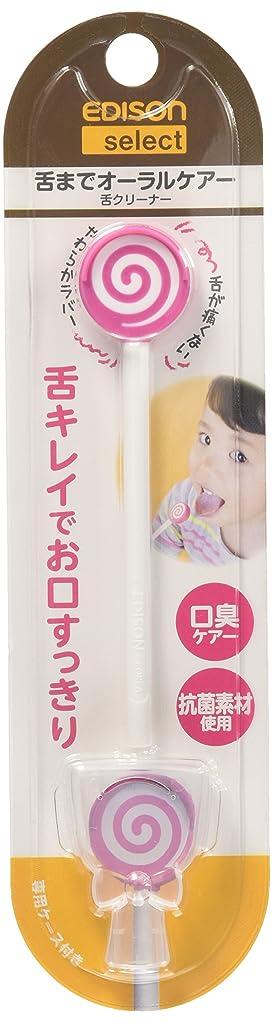 系譜接地アデレードエジソン 舌クリーナー エジソンの舌クリーナー イチゴ (子ども~大人が対象) 舌の汚れをさっと取り除ける