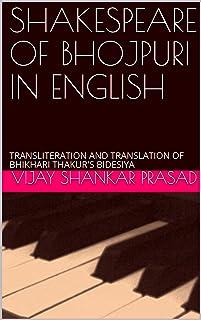 SHAKESPEARE OF BHOJPURI IN ENGLISH: TRANSLITERATION AND TRANSLATION OF BHIKHARI THAKUR'S BIDESIYA