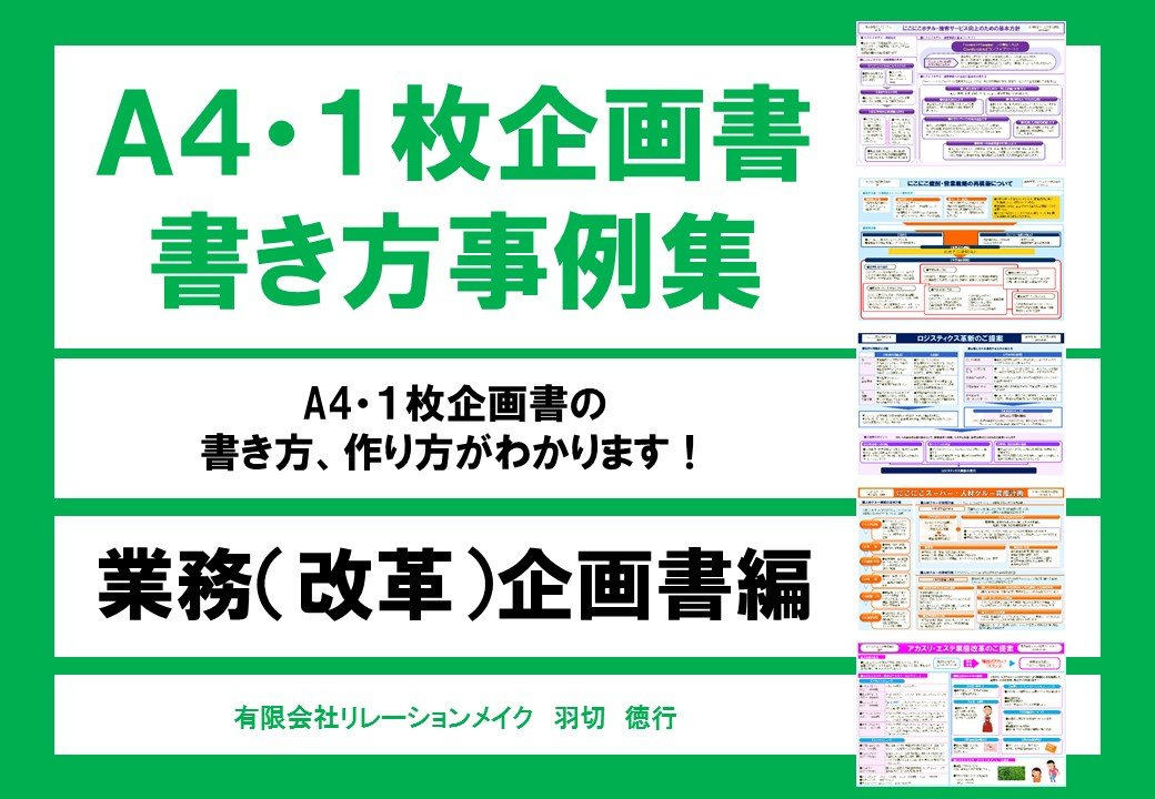 eiyonitimaikikakusyokakikatajireisyuugyoumukaikakukikakusyohen: eiyonitimaikikakusyonokakikatatukurikatagawakarimasu itimaikikakusyokakikatatsukurikata (Japanese Edition)